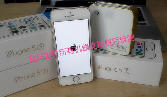 武汉iphone5S专卖店分期低价3700首付800带