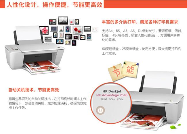 最大处理幅面 a4 耗材类型 一体式墨盒 耗材容量 黑色cz107aa:约480页