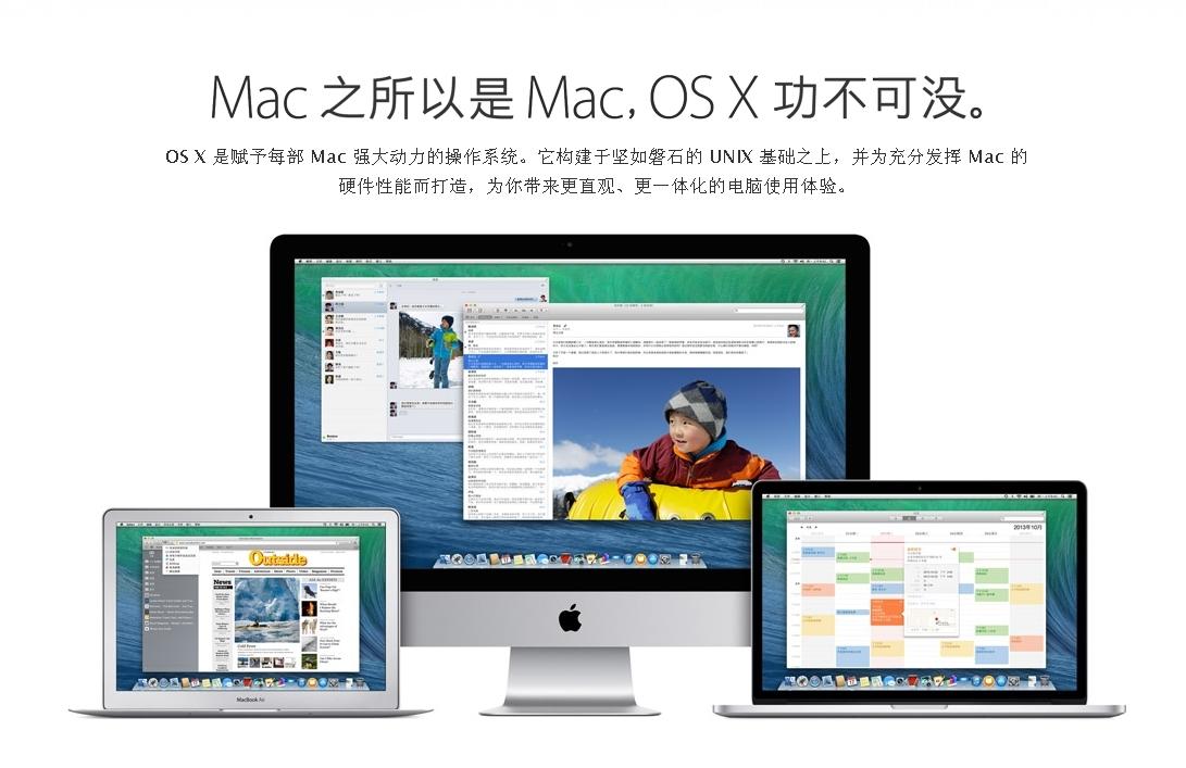 苹果一体机086正品国行新品热销