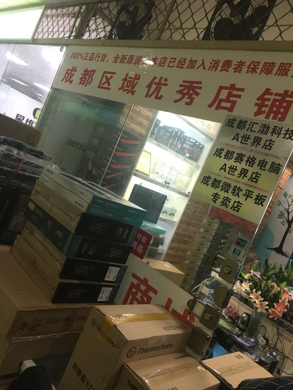 成都赛格电脑A世界店