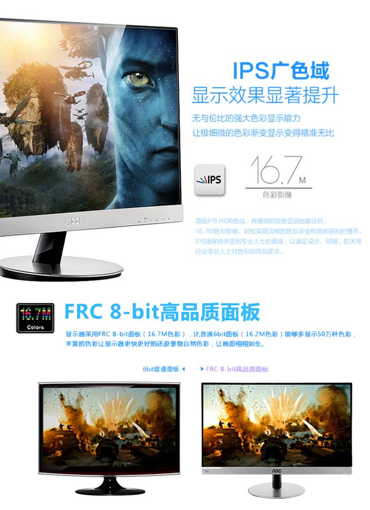 aoc电脑显示器i2769v 27寸液晶ips显示屏窄边框完美