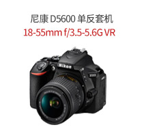 尼康D5600(18-55mm)