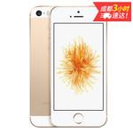 【赠壳膜+指环支架】苹果Apple iPhone SE  移动联通电信4G手机