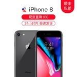 【现货直降100元】APPLE/苹果 iPhone 8 64G/256G 全网通