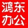 南昌鸿东办公设备