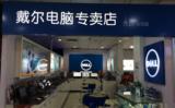 戴尔(上海)官方授权经销商