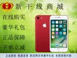 抢¥3751元【移动电源+蓝牙耳机+自拍杆+钢化膜+延保三年】 苹果 iPhone 7(全网通)主屏尺寸:4.7英寸 顺丰包邮