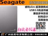 限时抢购仅339元购希捷睿利超薄(500B)(STCD500303)移动硬盘