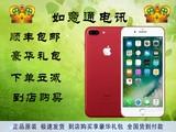 苹果 iPhone 7 Plus(全网通)促销活动!!