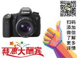 6D搭配大三元10800售出,镜头保值,聚优惠!
