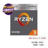 AMD Ryzen 5 2400G处理器搭载Radeon RX Vega11 Graphic 黑色