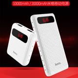 【包邮】浩酷 B20A米格移动电源 快充双USB输出 数显20000充电宝 白色