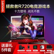 【Lenovo授权】 拯救者R720-15IKB(i5 7300HQ/8GB/128GB+1TB/2G)