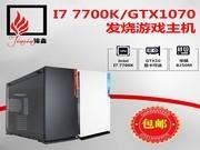 I7 7700K/GTX1070*发烧游戏DIY电脑主机台式组装兼容吃鸡整机