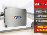 送SATA线+硬盘架!金速 F9 128GB固态硬盘339元正式开抢!MLC颗粒稳定持久,128MB高速缓存,读取速度500M/S+!全新升级主控,数据纠错,断电保护!请看配送说明