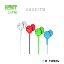 EE-01 弯豆射手耳机