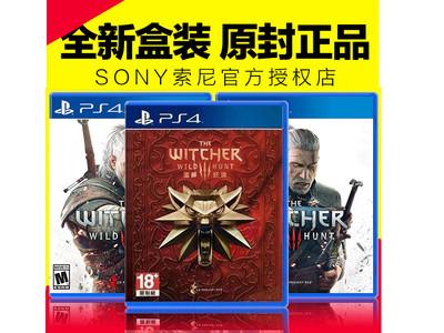 PS4游戏 巫师3 狂猎 the witcher 3 港版中文 附初回特典 现货
