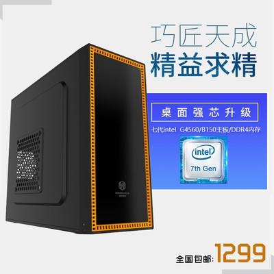 办公利器G4560 双核四线程 集成610 显卡 LOL 60帧 不卡顿
