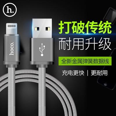 【包邮】浩酷 U5  Apple 全金属充电数据线 高品质全铜线新防绕线