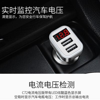 【包邮】浩酷 Z3 2U数显车载充电器 双USB手机车载快充充电器
