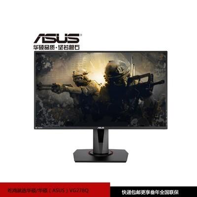 华硕(ASUS)VG278Q 27英寸144Hz刷新1ms响应 黑色