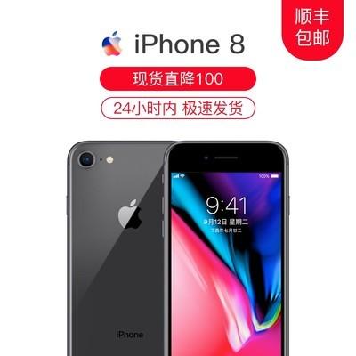 【最高直降600】APPLE/苹果 iPhone 8 64G/256G 全网通