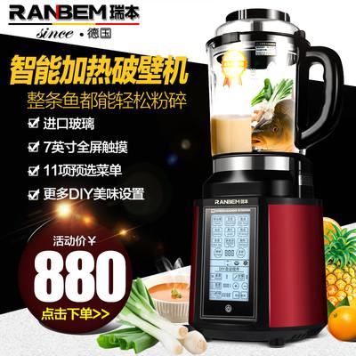 Ranbem/瑞本 769家用电动料理机加热破壁机水果榨汁辅食搅拌 出口品质 顺丰包邮