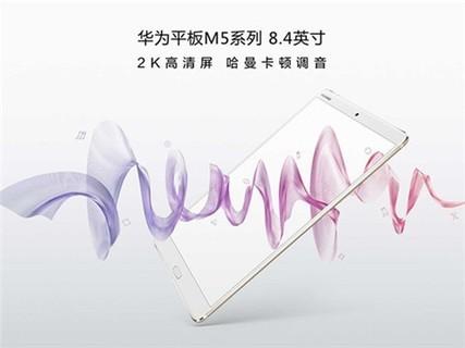 华为平板 M5 8.4英寸(4GB/64GB/WiFi版)香槟金