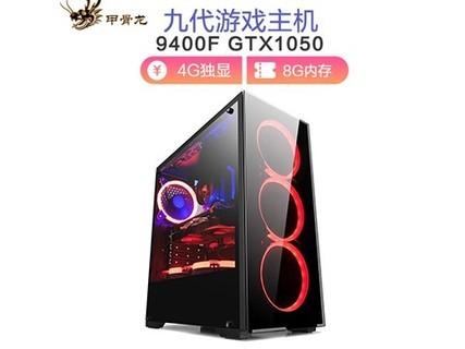 甲骨龙i5 9400F 1050TI 4G独显 8G内存台式电脑