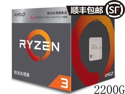 AMD 锐龙 3 2200G 4核4线程 搭载Radeon 正货