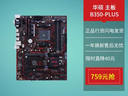 华硕b350-plus支持am4 台式机电脑游戏主板支持1700