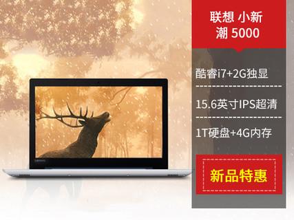 小新潮5000轻薄高清笔记本电脑i7/ 4G/1T+128G固态