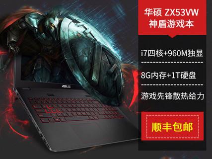 华硕ZX53VW 神盾游戏本 i7四核 960M强悍游戏独显