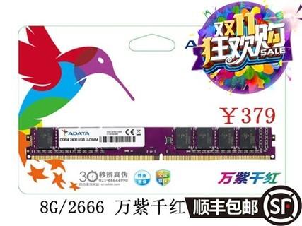 威刚 ADATA 万紫千红系列 DDR4 2400频率 8GB