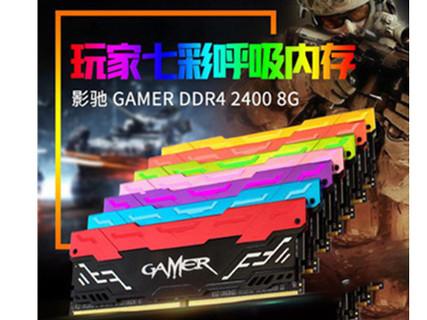 影驰Gamer DDR4 2400 8G台式机内存游戏超频/呼吸