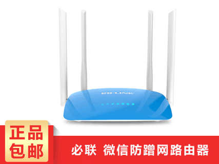 B-LINK必联云APP无线路由器穿墙王 光纤家用宽带智能路由器BL-WR4000 蓝色