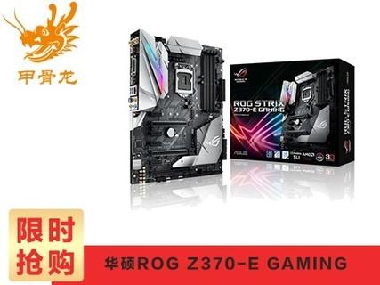 华硕 ROG STRIX Z370-E GAMING台机游戏主板