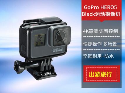 GoPro HERO 5 Black 运动摄像机 4K高清