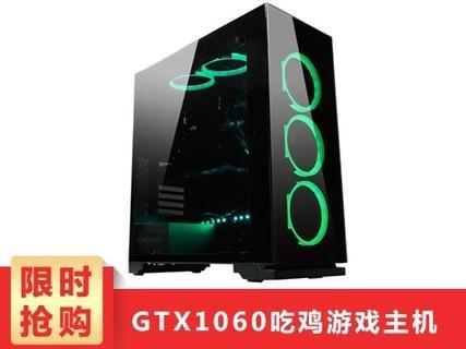 甲骨龙 i7-7700/1060独显/DIY组装电脑 吃鸡主机