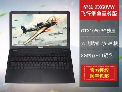 华硕ZX60VM GTX1060四核I5-6300高性能游戏本