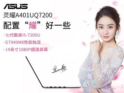 华硕A401超薄游戏本七代I5/2G独显/4G/940-2独显