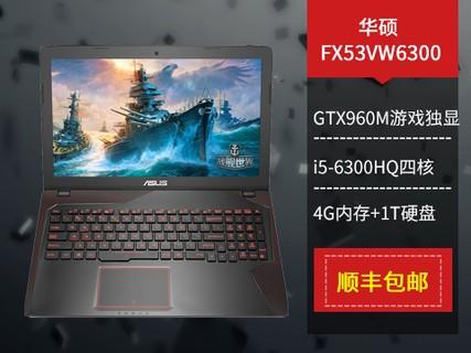 华硕FX53VW6300 战舰游戏本 破冰价出售!