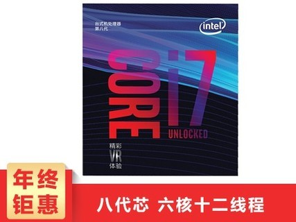 Intel/英特尔 酷睿i7-8700 6核12线程盒装CPU台式机电脑处理器 酷睿i7-8700