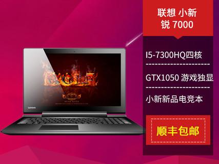 联想 小新 锐7000(i5 7300HQ/8GB/128GB+1TB) 黑色