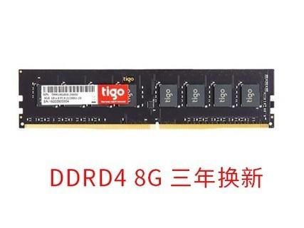 金泰克(Tigo) 内存条 DDR4 4G/8G/16GB 2133 2400 2 8G DDR4 2666