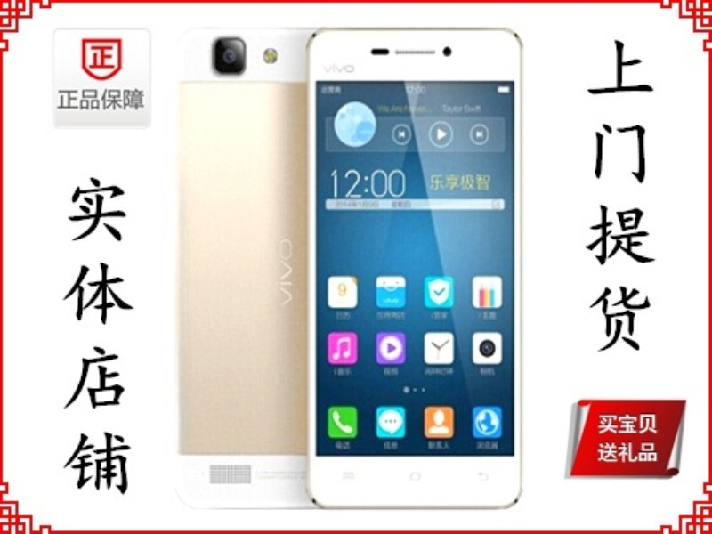 电信版低价 vivo x5maxv南宁悦荟2680元